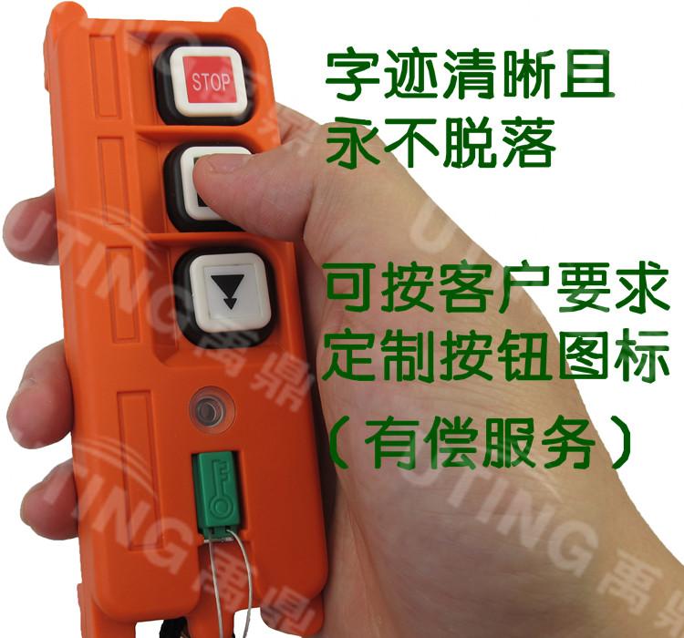 发射器(手持) 尺寸:13×4.5×2.2厘米 重量:约60克 接收机 尺寸:18.5×8.5×8.5厘米 重量:550克 *具有2只操作按键,外加1只停止按键 *控制点数达4个 *带有电池电压警示装置,在电压不足时能自行切断电路。 *安全旋转钥匙开关,防止未授权者使用。 *可由电脑接口设定内部功能 *三个动作按键可设定为是否互相抑制。 *备用1键可设定为开机、关机、加速、捺跳、普通等功能。 控制距离:可达100米 安全码:43亿种以上出厂永不重复 使用温度