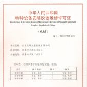 电梯安装维修资质正本 elevator license for installation/ maintenance(original)