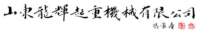 山东龙辉起重机械有限公司0冯家春