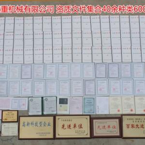 资质文件集合,共计40种类6000余种产品的资质文件。