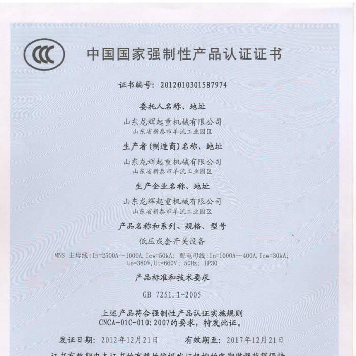 低压成套开关设备,中国国家强制性产品认证证书,证书编号:201201301587974