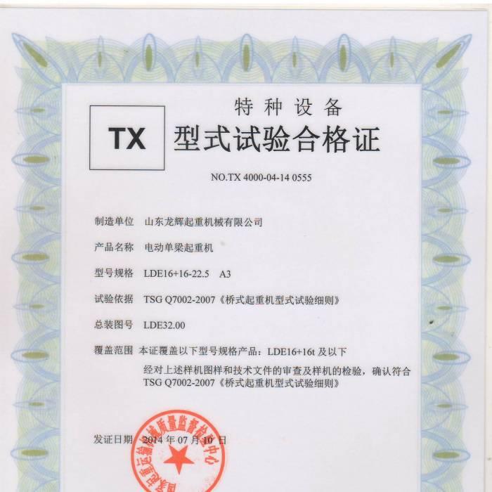 电动单梁起重机:LDE16+16-22.5  A3 型式试验合格证,编号:TX400-04-14  0555