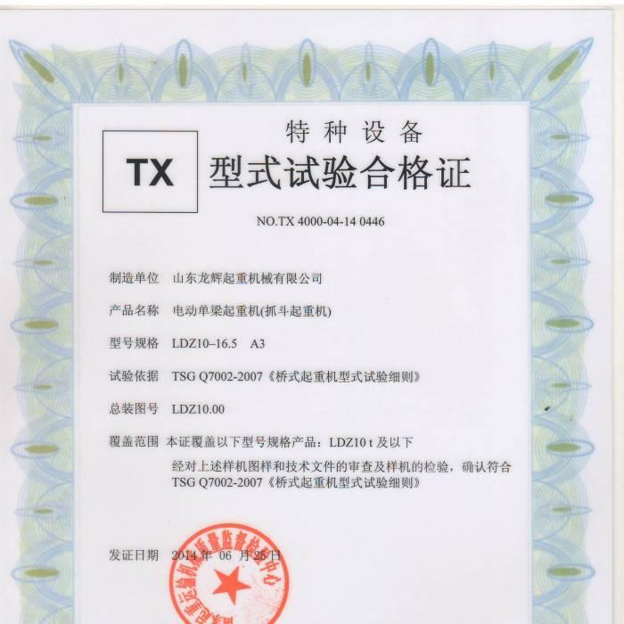 电动单梁抓斗起重机LDZ10-16.5 A3,型式试验合格证,证书编号:TX 4000-04-14  0446