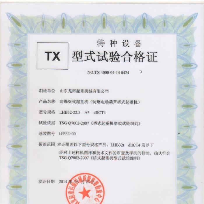 防爆电动葫芦桥式起重机LHB32-22.5  A3dIICT4,型式试验合格证,证书编号: TX 4000-0 ...
