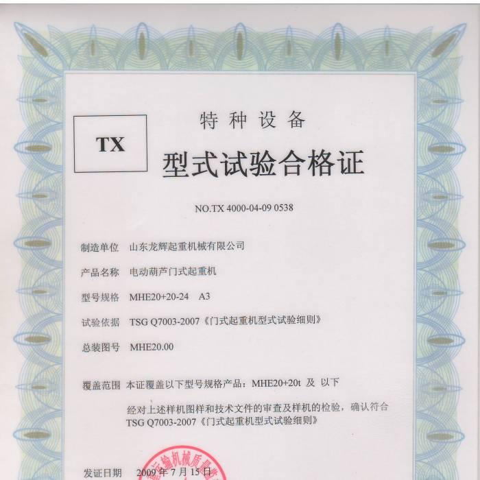 电动葫芦门式起重机MHE20+20-24 A3型式试验合格证,证书编号:TX 4000-04-09 0538