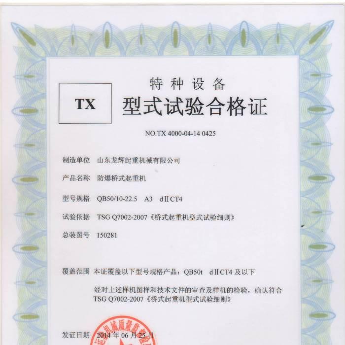 防爆桥式起重机 QB50/10-22.5 A3 dIICT4 ,型式试验合格证:证书编号:TX4000-04-14  0 ...