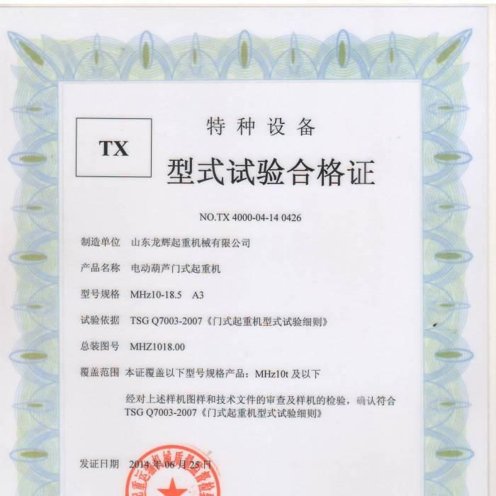 电动葫芦门式起重机MHZ10-18.5 A3形式实验合格证,证书编号:TX4000-04-14  0426