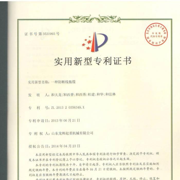 专利名称,一种防断线拖缆,证书第号3531993号,专利号:ZL 2013 2 0356349.X