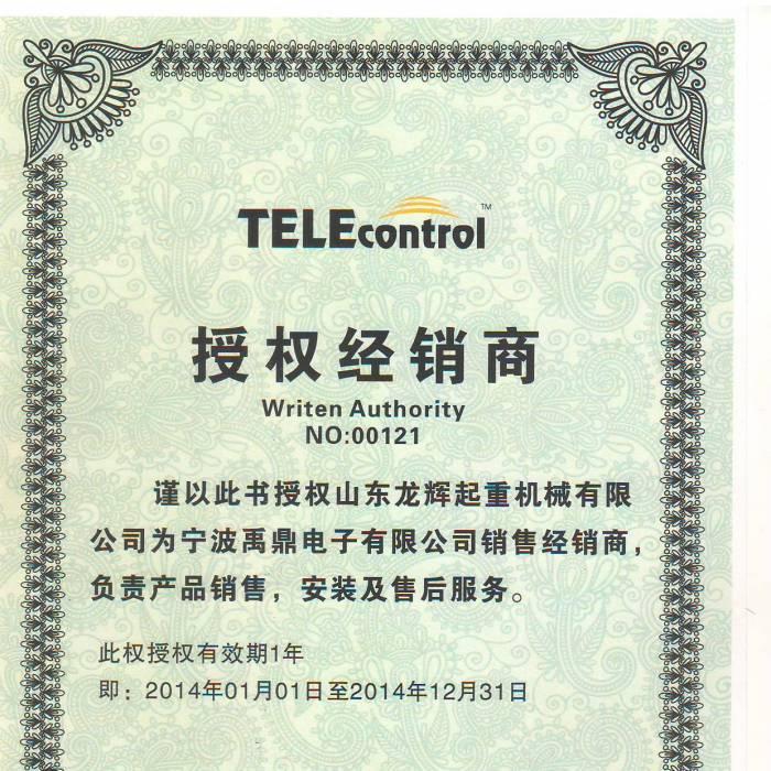 2014年禹鼎遥控器经销商授权书NO:00121