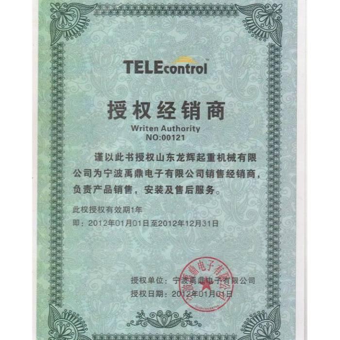 2012年禹鼎遥控器经销商授权书NO:00121