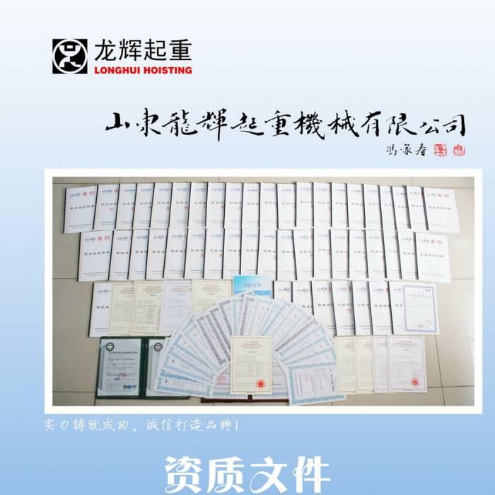 山东龙辉起重机械有限公司荣誉资质