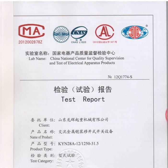 交流金属铠装移开式开关设备检验(试验)报告