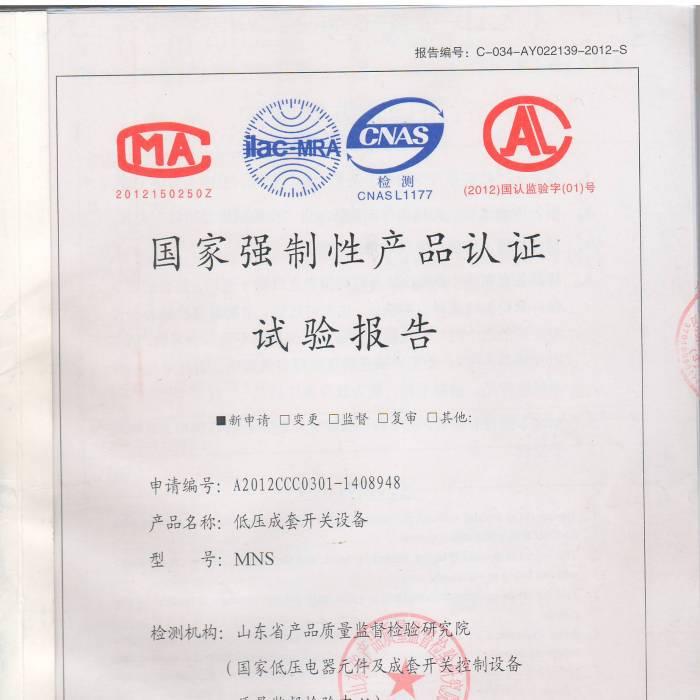 低压成套开关设备国家强制性产品认证试验报告