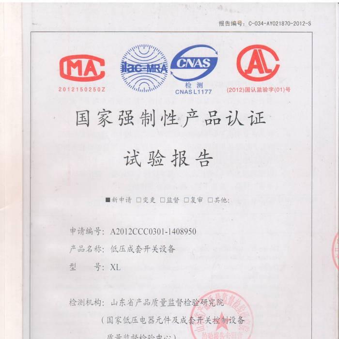 低压成套开关设备,编号为A2012CCC0301-1408950,国家强制性产品认证试验报告
