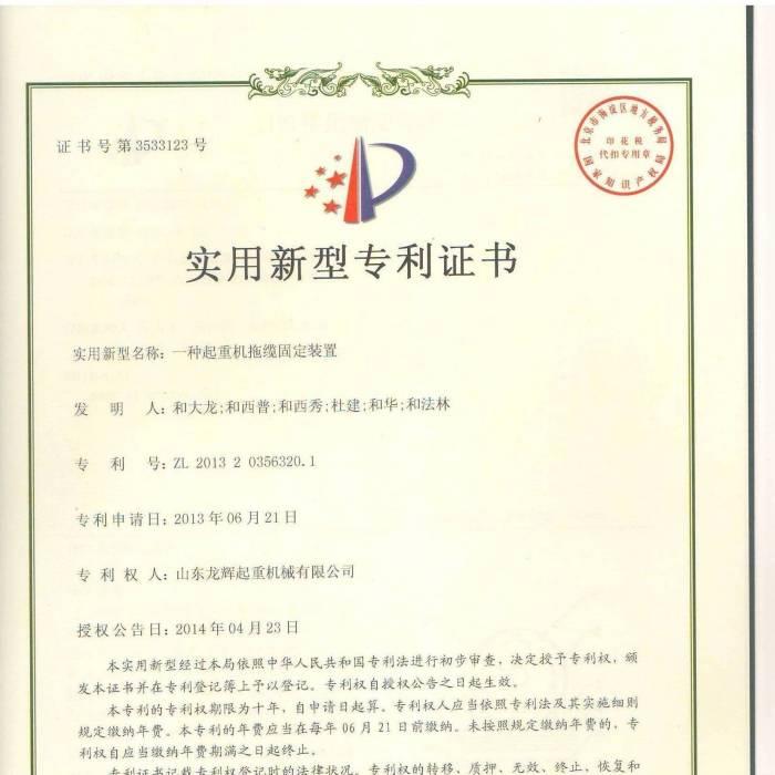 一种起重机拖缆固定装置实用新型专利证书,证书编号:ZL 2013  2  0356320.1