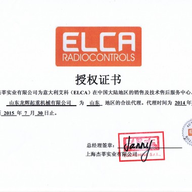 意大利艾科ELCA遥控器大陆地区销售及技术服务授权证书