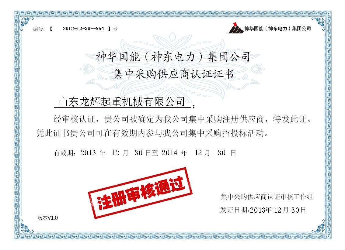 神华国能(神东电力)集团公司集中采购供应商认证证书