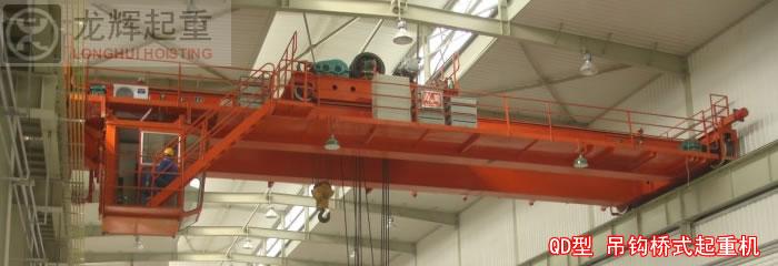 QD型 吊钩桥式起重机,天车,行车,