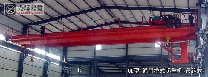 QD型 通用桥式起重机,天车,行车,(吊钩)