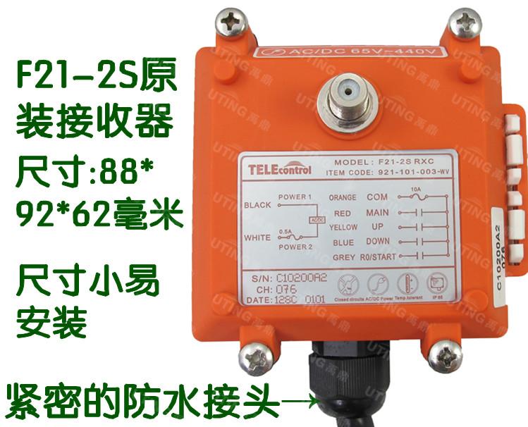 F21-2S 产品说明 Product Description F21-2S 发射器(手持) 尺寸:134.52.2厘米 重量:约60克 接收机 尺寸:18.58.58.5厘米 重量:550克 *具有2只操作按键,外加1只停止按键 *控制点数达4个 *带有电池电压警示装置,在电压不足时能自行切断电路。 *安全旋转钥匙开关,防止未授权者使用。 *可由电脑接口设定内部功能 *三个动作按键可设定为是否互相抑制。 *备用1键可设定为开机、关机、加速、捺跳、普通等功能。 控制距离:可达100米 安全码:43亿